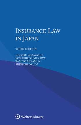 Insurance Law in Japan, 3rd edition by KOBAYASHI