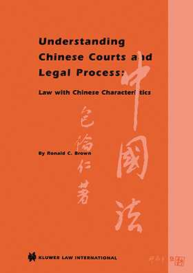 Understanding Chinese Courts and Legal Process: Law with Chinese Characteristics by BROWN